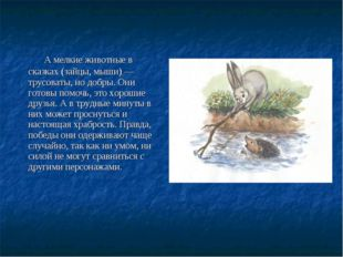А мелкие животные в сказках (зайцы, мыши) — трусоваты, но добры. Они готовы