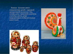 Важное значение имеет ознакомление детей с народной декоративной росписью. О