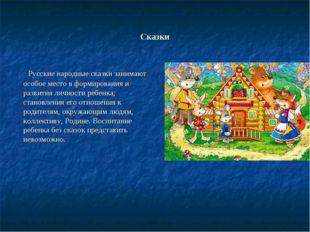 Сказки Русские народные сказки занимают особое место в формирования и развити