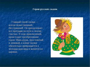 Герои русских сказок Главный герой сказки — всегда мужественный, бесстрашный.