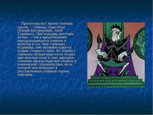 Протагонисты ( враги) главных героев — темные, злые силы (Кащей Бессмертный,...