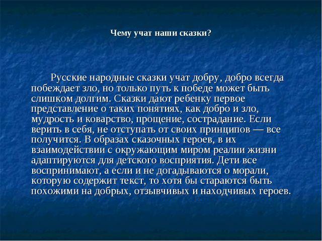 Чему учат наши сказки? Русские народные сказки учат добру, добро всегда побеж...