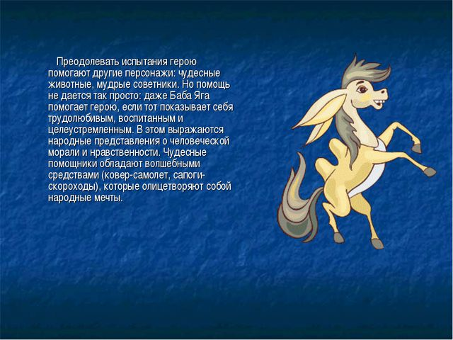 Преодолевать испытания герою помогают другие персонажи: чудесные животные, м...