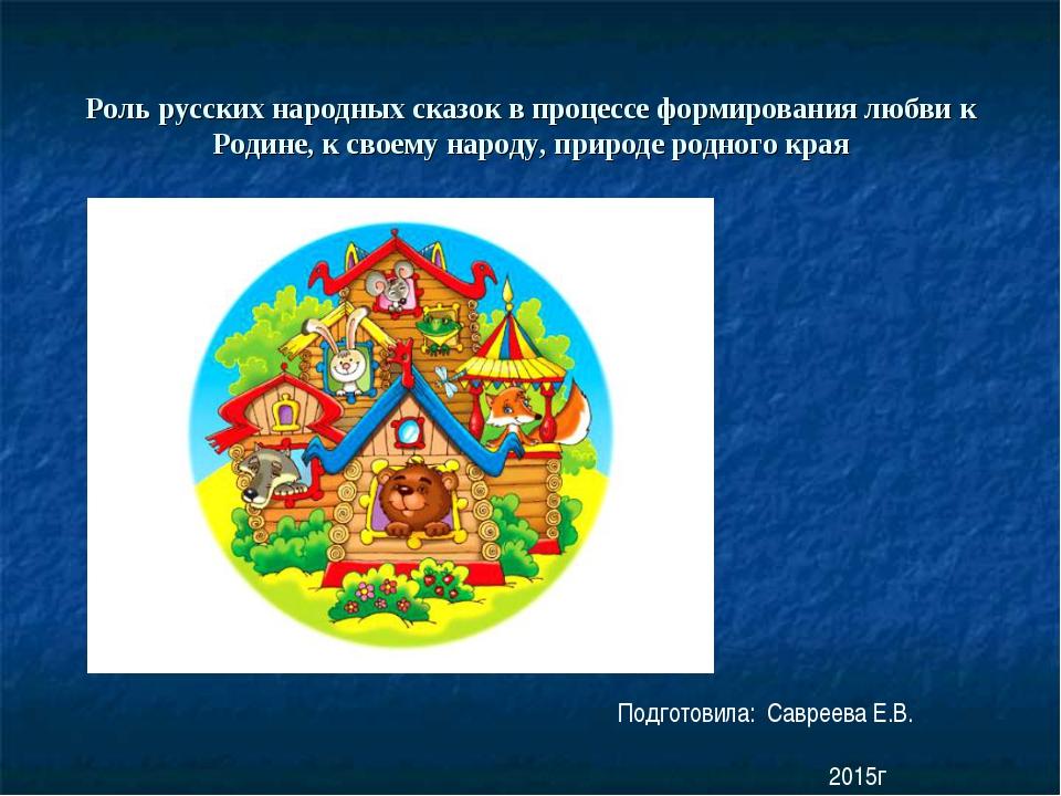 Роль русских народных сказок в процессе формирования любви к Родине, к своему...