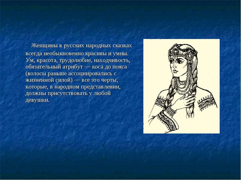 Женщины в русских народных сказках всегда необыкновенно красивы и умны. Ум,...