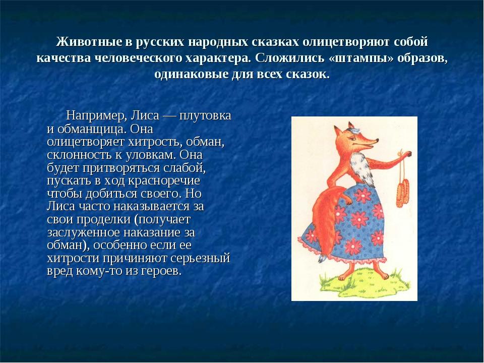 Животные в русских народных сказках олицетворяют собой качества человеческого...