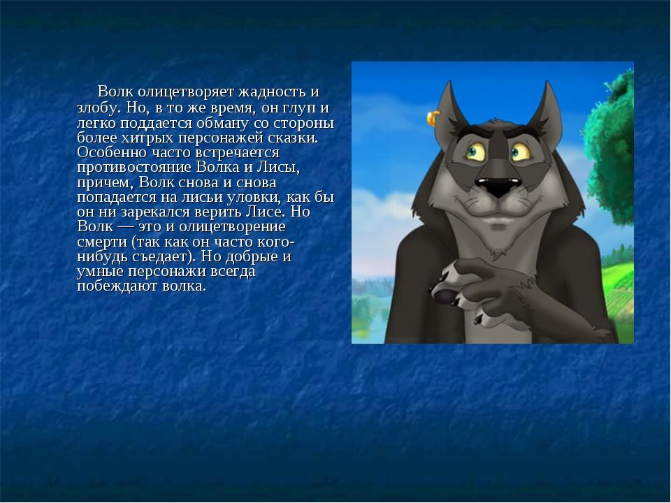 Волк олицетворяет жадность и злобу. Но, в то же время, он глуп и легко подда...