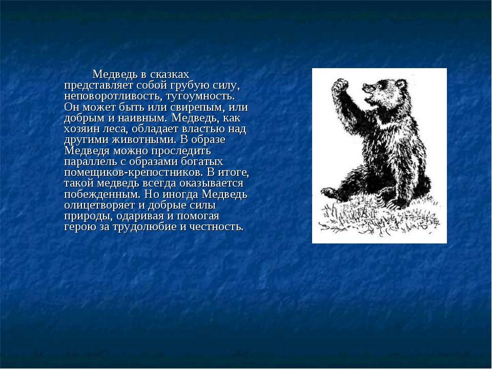 Медведь в сказках представляет собой грубую силу, неповоротливость, тугоумно...
