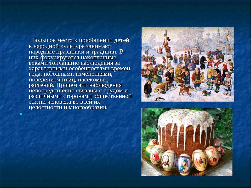 Большое место в приобщении детей к народной культуре занимают народные празд...