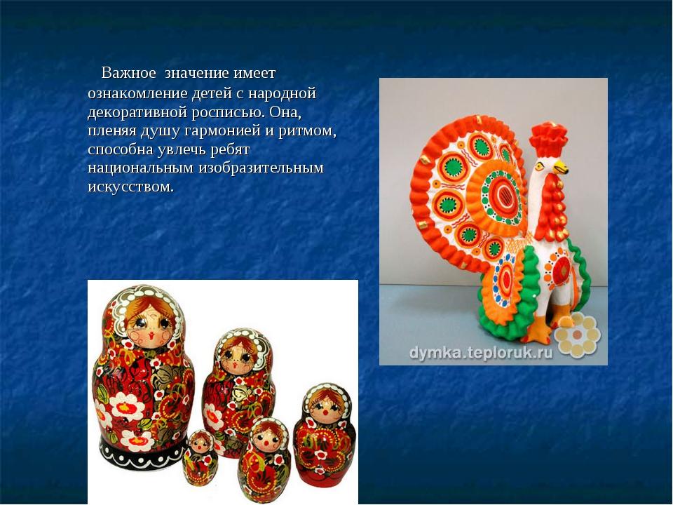 Важное значение имеет ознакомление детей с народной декоративной росписью. О...