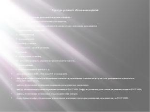 Структура условного обозначения изделий А .1 Условное обозначение разъединит