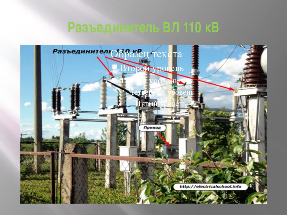 Разъединитель ВЛ 110 кВ