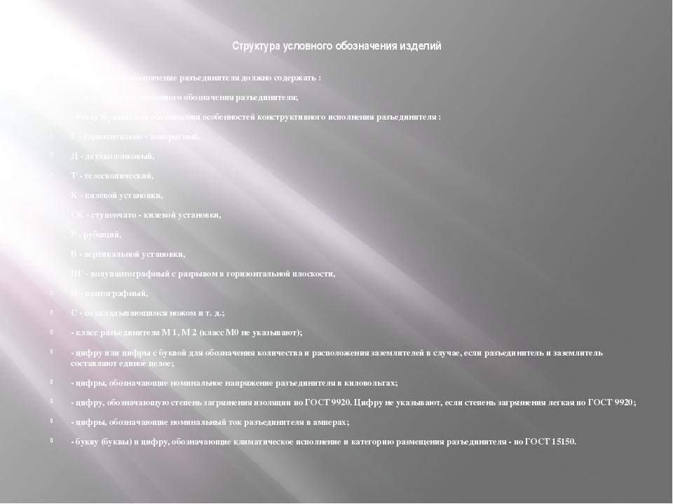 Структура условного обозначения изделий А .1 Условное обозначение разъединит...