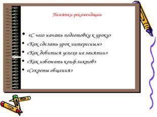 Памятки-рекомендации «С чего начать подготовку к уроку» «Как сделать урок ин