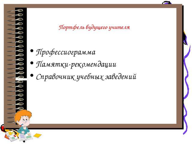 Портфель будущего учителя Профессиограмма Памятки-рекомендации Справочник уч...