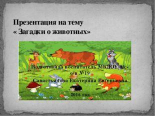 Подготовила воспитатель МБДОУ д/с-о/в №19 Савастьянова Екатерина Евгеньевна 2