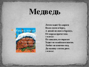Летом ходит без дороги Возле сосен и берез, А зимой он спит в берлоге, От мор