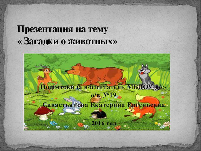 Подготовила воспитатель МБДОУ д/с-о/в №19 Савастьянова Екатерина Евгеньевна 2...