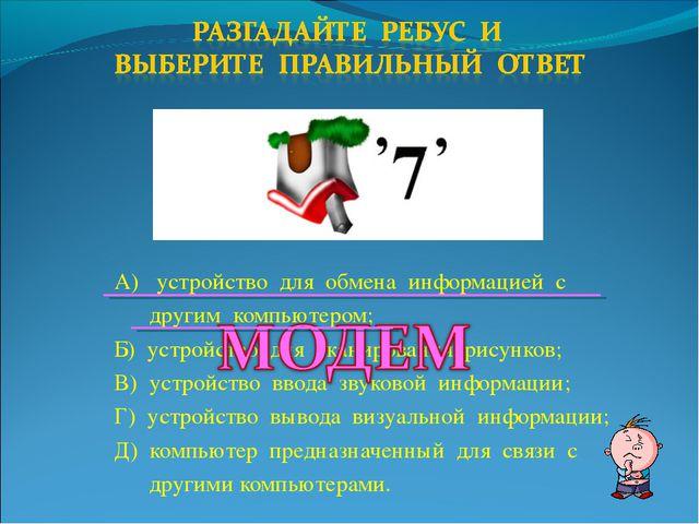 А) устройство для обмена информацией с другим компьютером; Б) устройство для...