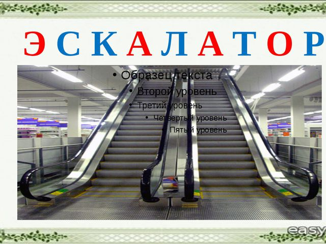 Э С К А Л А Т О Р