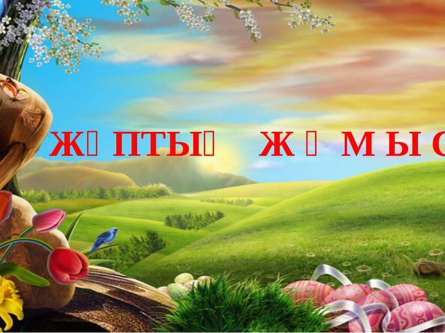 ЖҰПТЫҚ Ж Ұ М Ы С