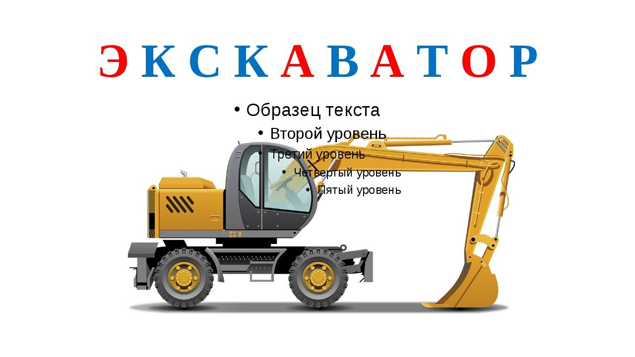 Э К С К А В А Т О Р
