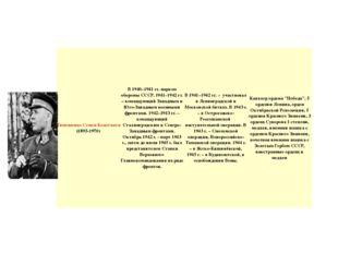Тимошенко Семен Константинович(1895-1970) В 1940–1941 гг. нарком обороны СССР