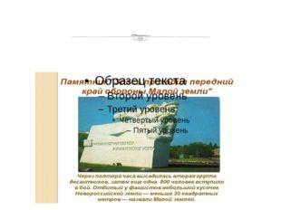 Новороссийск УКАЗ ПРЕЗИДИУМА ВЕРХОВНОГО СОВЕТА СССР О ПРИСВОЕНИИ ГОРОДУ НОВ