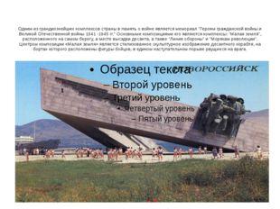 Одним из грандиознейших комплексов страны в память о войне является мемориал