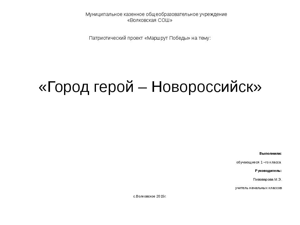 Муниципальное казенное общеобразовательное учреждение «Волковская СОШ» Патри...