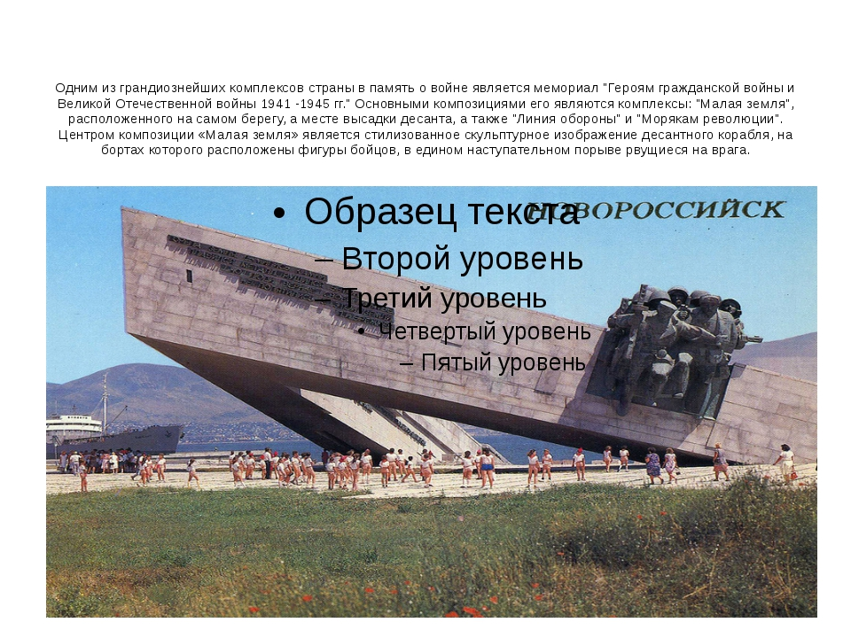 Одним из грандиознейших комплексов страны в память о войне является мемориал...