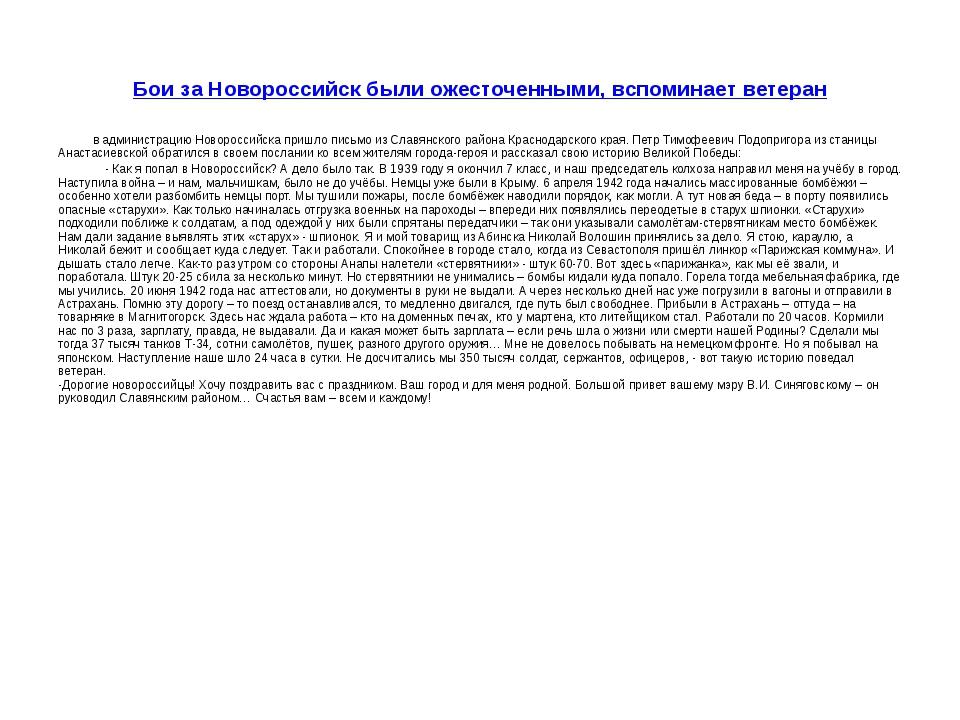 Бои за Новороссийск были ожесточенными, вспоминает ветеран В администрацию Но...