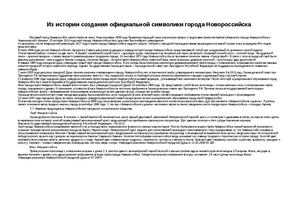 Из истории создания официальной символики города Новороссийска Портовый город...