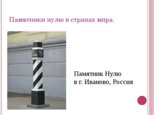 Памятники нулю в странах мира. Памятник Нулю в г. Иваново, Россия