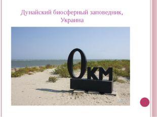 Дунайский биосферный заповедник, Украина