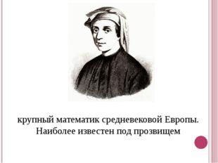 Леона́рдо Пиза́нский- первый крупныйматематиксредневековой Европы. Наибол
