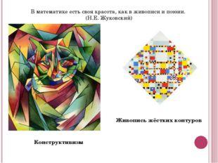 Конструктивизм Живопись жёстких контуров В математике есть своя красота, к