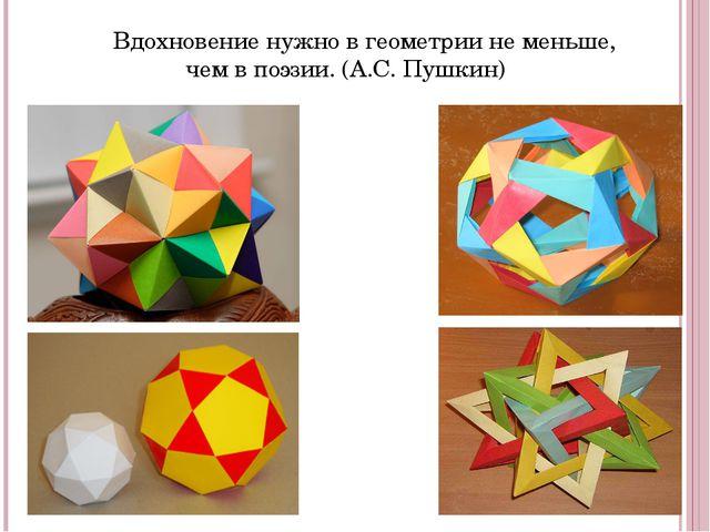 Вдохновение нужно в геометрии не меньше, чем в поэзии. (А.С. Пушкин)