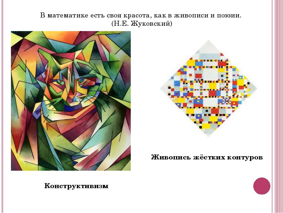 Конструктивизм Живопись жёстких контуров В математике есть своя красота, к...
