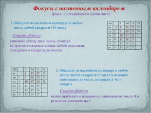фокус с отгадыванием суммы чисел 1.Обведите на настенном календаре в любом м
