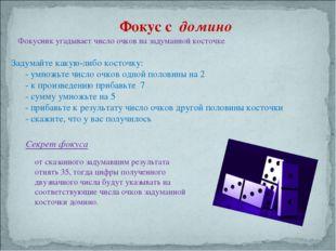 Фокус с домино Фокусник угадывает число очков на задуманной косточке Задумайт