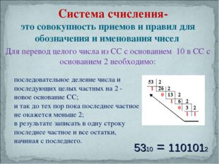 Система счисления- это совокупность приемов и правил для обозначения и имено