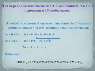 Для перевод целого числа из СС с основанием 2 в СС с основанием 10 необходимо