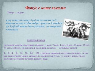 Фокус с кошельками Фокус - задача кучу монет на сумму 3 рубля разложить по 9