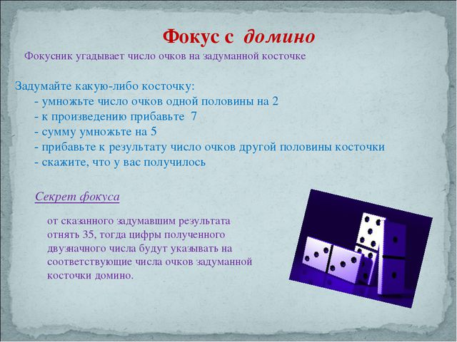 Фокус с домино Фокусник угадывает число очков на задуманной косточке Задумайт...