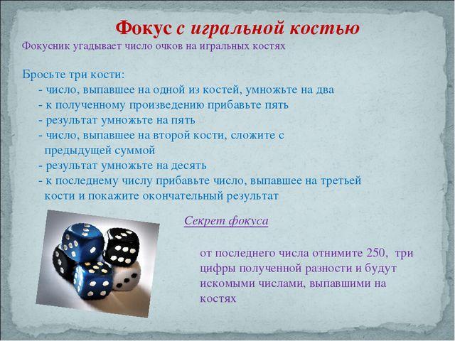 Фокус с игральной костью Фокусник угадывает число очков на игральных костях...