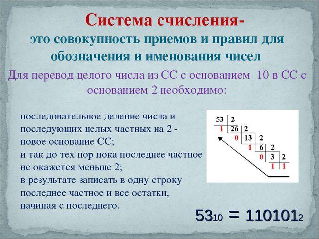 Система счисления- это совокупность приемов и правил для обозначения и имено...