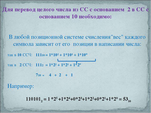 Для перевод целого числа из СС с основанием 2 в СС с основанием 10 необходимо...