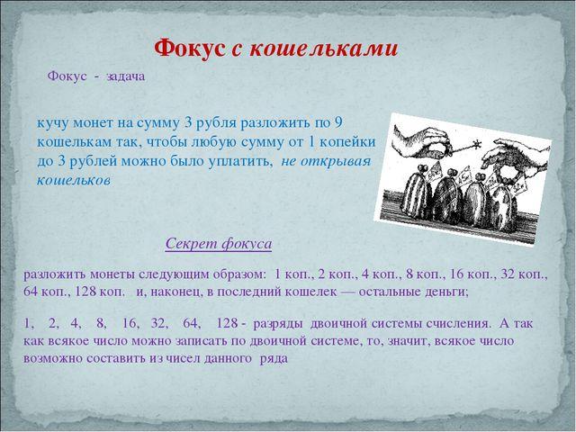 Фокус с кошельками Фокус - задача кучу монет на сумму 3 рубля разложить по 9...