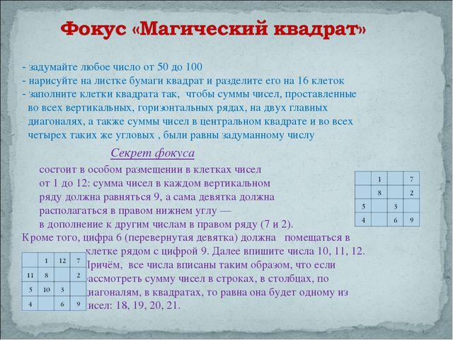 - задумайте любое число от 50 до 100 - нарисуйте на листке бумаги квадрат и р...